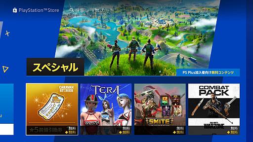 画像(011)「Switch Online」&「PS Plus」の徹底活用&節約ガイド。オフラインプレイ派も,うまく使えば元が取れる!