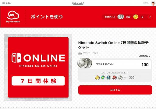 画像(012)「Switch Online」&「PS Plus」の徹底活用&節約ガイド。オフラインプレイ派も,うまく使えば元が取れる!
