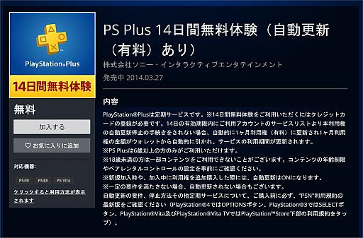 画像(013)「Switch Online」&「PS Plus」の徹底活用&節約ガイド。オフラインプレイ派も,うまく使えば元が取れる!