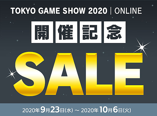 画像(002)「NieR:Automata」や「FF」シリーズ作品が50%オフなど,スクウェア・エニックスがTGS 2020 ONLINE開催記念セールを本日開始