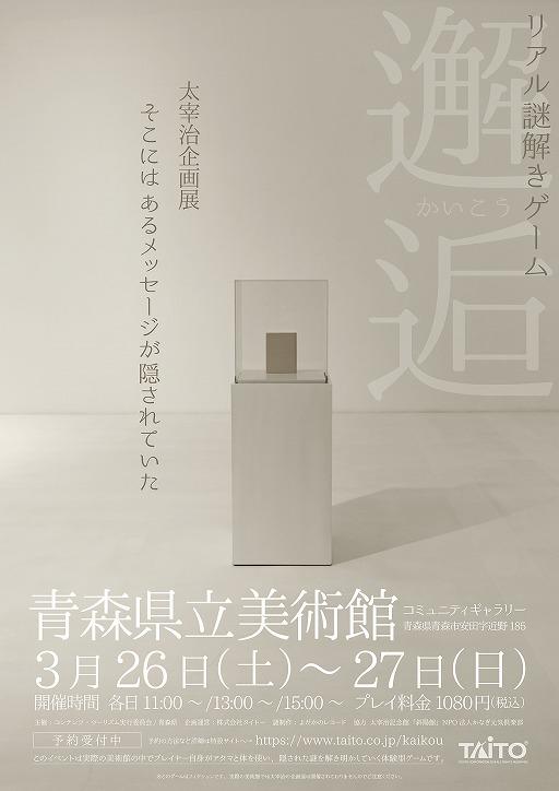 タイトー,青森県立美術館でリアル謎解きゲーム「邂逅」を3月26日と27日に開催