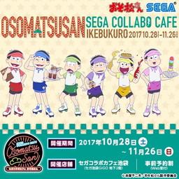 セガコラボカフェ おそ松さん が10月28日より期間限定でセガ池袋gigoにオープン フードメニューや限定グッズなどの情報も紹介