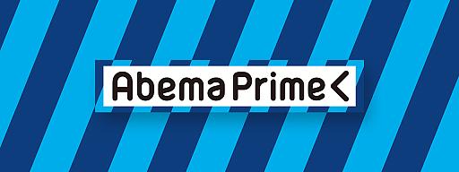 AbemaTVのニュース番組「AbemaPr...