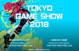 画像集#002のサムネイル/東京ゲームショウ2018は過去最大規模での開催に。本日時点での出展社数は668,小間数は2338,出展タイトルは1322にのぼる