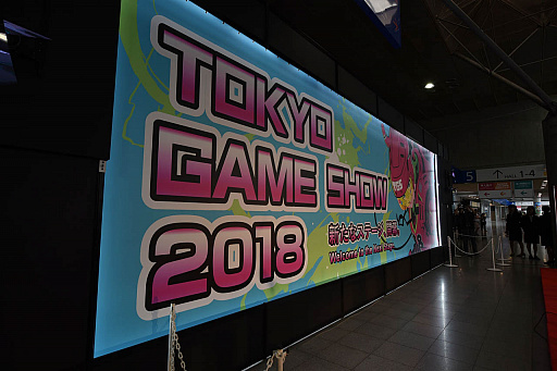 画像集#005のサムネイル/[TGS 2018]過去最大規模の出展者数と小間数の「東京ゲームショウ2018」が幕張メッセで本日開幕。果たしてどのような情報が飛び出すのか