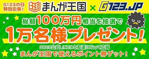 """ゲームサービス「G123.jp」にて,1月23日より""""まんが王国×G123コラボキャンペーン""""が開催"""