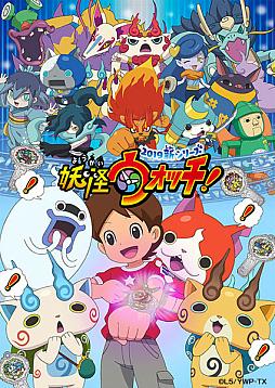 Tvアニメ妖怪ウォッチの新シリーズ妖怪ウォッチが4月5日に放送
