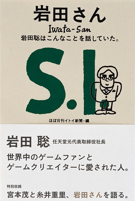 画像(001)任天堂元代表取締役社長,岩田 聡氏の思いや言葉を書籍に。「岩田さん 岩田聡はこんなことを話していた。」が7月30日に発売