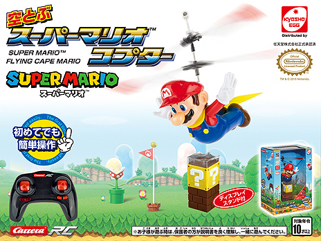 "Image (003) Kyosho to release ""Super Mario"" R / C heli, drone, pullback car, slot car etc as Nintendo licensed products in Japan"