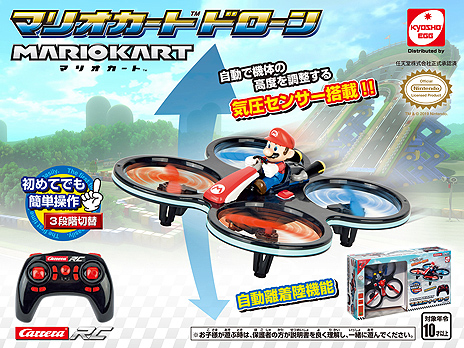 "Image (004) Kyosho to release ""Super Mario"" R / C heli, drone, pullback car, slot car etc as Nintendo licensed products in Japan"