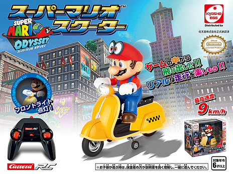 "Image (007) Kyosho to release ""Super Mario"" R / C heli, drone, pullback car, slot car etc. as Nintendo licensed products in Japan"
