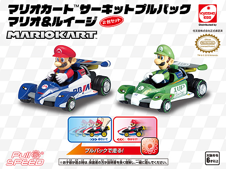 "Image (009) Kyosho to release ""Super Mario"" R / C heli, drone, pullback car, slot car etc as Nintendo licensed product in Japan"