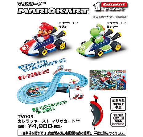 "Image (011) Kyosho to release ""Super Mario"" R / C heli, drone, pullback car, slot car etc as Nintendo licensed products in Japan"