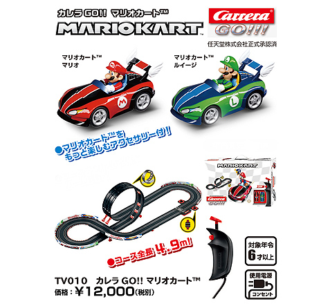 "Image (012) Kyosho to release ""Super Mario"" R / C heli, drone, pullback car, slot car etc as Nintendo licensed product in Japan"