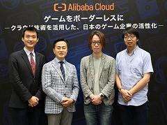 アリババクラウド,日本ゲーム業界への取り組みを説明するプレス向けセミナーを開催。中小規模の企業を ...