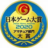 画像(002)「日本ゲーム大賞2020」アマチュア部門の応募締め切りが6月14日まで延長に