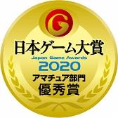 画像(003)「日本ゲーム大賞2020」アマチュア部門の応募締め切りが6月14日まで延長に