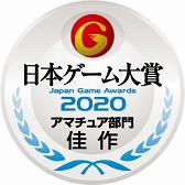 画像(004)「日本ゲーム大賞2020」アマチュア部門の応募締め切りが6月14日まで延長に