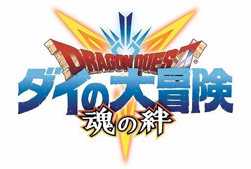 画像(001)アクションRPG「インフィニティ ストラッシュ ドラゴンクエスト ダイの大冒険」など,3本の「ダイの大冒険」ゲームプロジェクトが発表