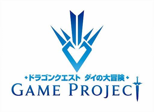 画像(003)アクションRPG「インフィニティ ストラッシュ ドラゴンクエスト ダイの大冒険」など,3本の「ダイの大冒険」ゲームプロジェクトが発表