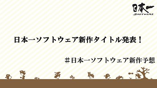 """画像(002)日本一ソフトウェアが新作ゲームのヒント動画を""""ゲリラLive""""で公開。配信は12時,15時,18時からの3回で,新作を予想するTwitter企画も"""