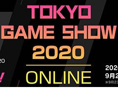 「東京ゲームショウ2020 オンライン」開催決定。9月23日〜27日の5日間,新作発表などさまざまな番組・動画が無料配信