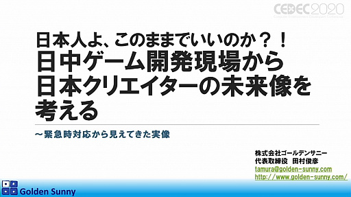 画像(002)[CEDEC 2020]日本人よ,このままでいいのか? 日中ゲーム開発の現状や,日本のゲーム開発者が進むべき道が熱い思いで語られた講演をレポート