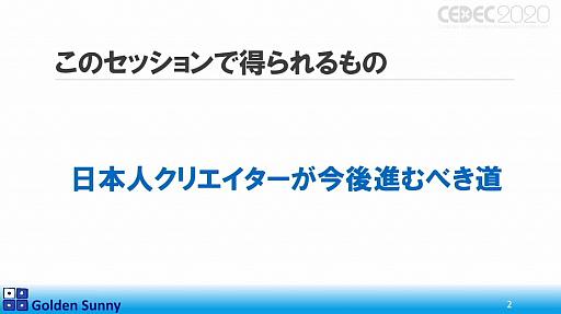 画像(003)[CEDEC 2020]日本人よ,このままでいいのか? 日中ゲーム開発の現状や,日本のゲーム開発者が進むべき道が熱い思いで語られた講演をレポート