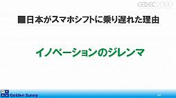 画像(011)[CEDEC 2020]日本人よ,このままでいいのか? 日中ゲーム開発の現状や,日本のゲーム開発者が進むべき道が熱い思いで語られた講演をレポート