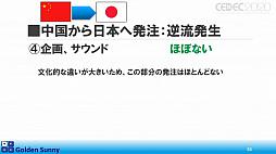 画像(030)[CEDEC 2020]日本人よ,このままでいいのか? 日中ゲーム開発の現状や,日本のゲーム開発者が進むべき道が熱い思いで語られた講演をレポート