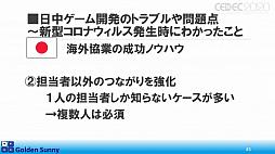 画像(032)[CEDEC 2020]日本人よ,このままでいいのか? 日中ゲーム開発の現状や,日本のゲーム開発者が進むべき道が熱い思いで語られた講演をレポート