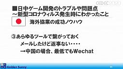 画像(033)[CEDEC 2020]日本人よ,このままでいいのか? 日中ゲーム開発の現状や,日本のゲーム開発者が進むべき道が熱い思いで語られた講演をレポート