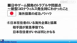画像(034)[CEDEC 2020]日本人よ,このままでいいのか? 日中ゲーム開発の現状や,日本のゲーム開発者が進むべき道が熱い思いで語られた講演をレポート