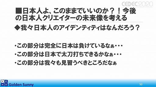 画像(035)[CEDEC 2020]日本人よ,このままでいいのか? 日中ゲーム開発の現状や,日本のゲーム開発者が進むべき道が熱い思いで語られた講演をレポート