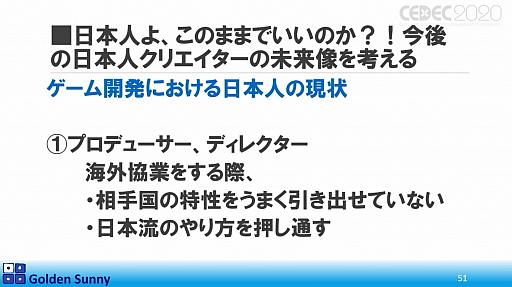 画像(036)[CEDEC 2020]日本人よ,このままでいいのか? 日中ゲーム開発の現状や,日本のゲーム開発者が進むべき道が熱い思いで語られた講演をレポート