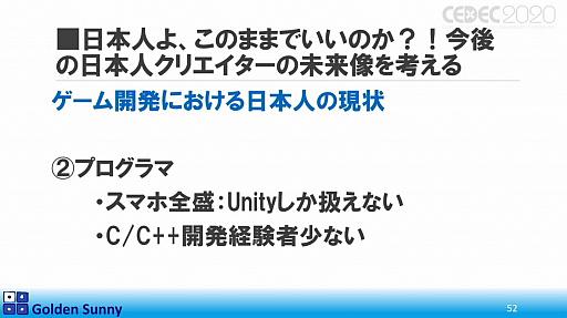 画像(037)[CEDEC 2020]日本人よ,このままでいいのか? 日中ゲーム開発の現状や,日本のゲーム開発者が進むべき道が熱い思いで語られた講演をレポート