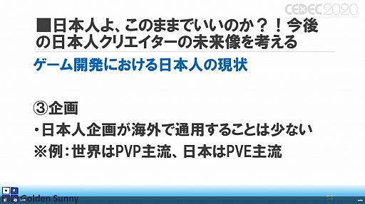 画像(038)[CEDEC 2020]日本人よ,このままでいいのか? 日中ゲーム開発の現状や,日本のゲーム開発者が進むべき道が熱い思いで語られた講演をレポート