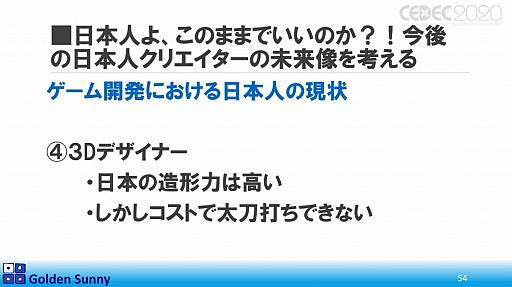 画像(039)[CEDEC 2020]日本人よ,このままでいいのか? 日中ゲーム開発の現状や,日本のゲーム開発者が進むべき道が熱い思いで語られた講演をレポート