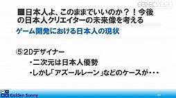 画像(040)[CEDEC 2020]日本人よ,このままでいいのか? 日中ゲーム開発の現状や,日本のゲーム開発者が進むべき道が熱い思いで語られた講演をレポート