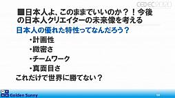 画像(043)[CEDEC 2020]日本人よ,このままでいいのか? 日中ゲーム開発の現状や,日本のゲーム開発者が進むべき道が熱い思いで語られた講演をレポート