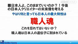 画像(044)[CEDEC 2020]日本人よ,このままでいいのか? 日中ゲーム開発の現状や,日本のゲーム開発者が進むべき道が熱い思いで語られた講演をレポート