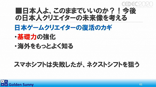 画像(046)[CEDEC 2020]日本人よ,このままでいいのか? 日中ゲーム開発の現状や,日本のゲーム開発者が進むべき道が熱い思いで語られた講演をレポート