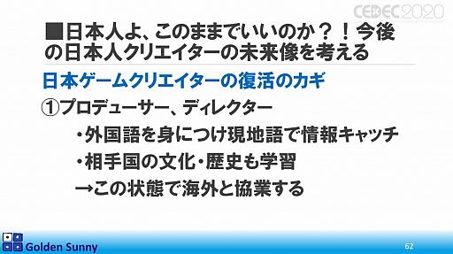 画像(047)[CEDEC 2020]日本人よ,このままでいいのか? 日中ゲーム開発の現状や,日本のゲーム開発者が進むべき道が熱い思いで語られた講演をレポート