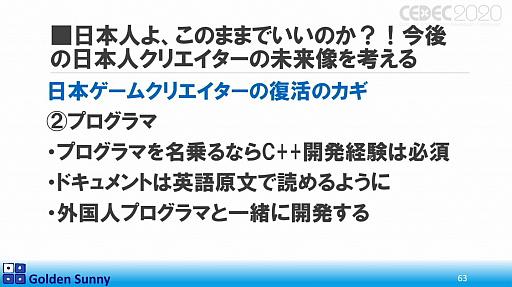 画像(048)[CEDEC 2020]日本人よ,このままでいいのか? 日中ゲーム開発の現状や,日本のゲーム開発者が進むべき道が熱い思いで語られた講演をレポート