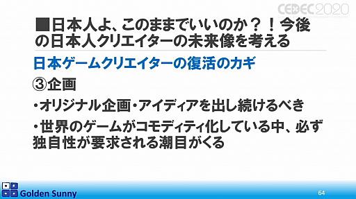 画像(049)[CEDEC 2020]日本人よ,このままでいいのか? 日中ゲーム開発の現状や,日本のゲーム開発者が進むべき道が熱い思いで語られた講演をレポート