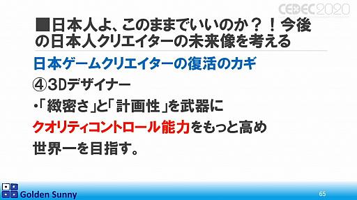 画像(050)[CEDEC 2020]日本人よ,このままでいいのか? 日中ゲーム開発の現状や,日本のゲーム開発者が進むべき道が熱い思いで語られた講演をレポート