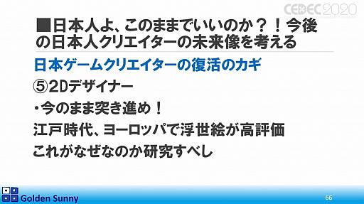 画像(051)[CEDEC 2020]日本人よ,このままでいいのか? 日中ゲーム開発の現状や,日本のゲーム開発者が進むべき道が熱い思いで語られた講演をレポート