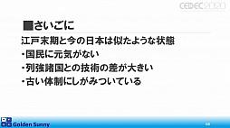画像(052)[CEDEC 2020]日本人よ,このままでいいのか? 日中ゲーム開発の現状や,日本のゲーム開発者が進むべき道が熱い思いで語られた講演をレポート