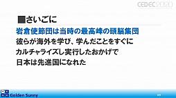 画像(053)[CEDEC 2020]日本人よ,このままでいいのか? 日中ゲーム開発の現状や,日本のゲーム開発者が進むべき道が熱い思いで語られた講演をレポート