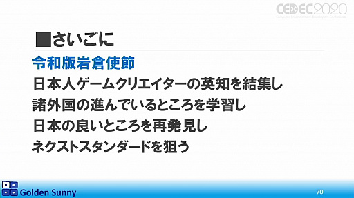 画像(054)[CEDEC 2020]日本人よ,このままでいいのか? 日中ゲーム開発の現状や,日本のゲーム開発者が進むべき道が熱い思いで語られた講演をレポート